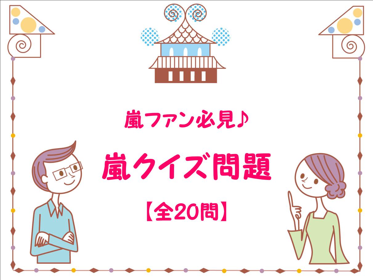 【嵐クイズ 20問】嵐ファンなら簡単!?あなたは解ける?激ムズ難問問題!