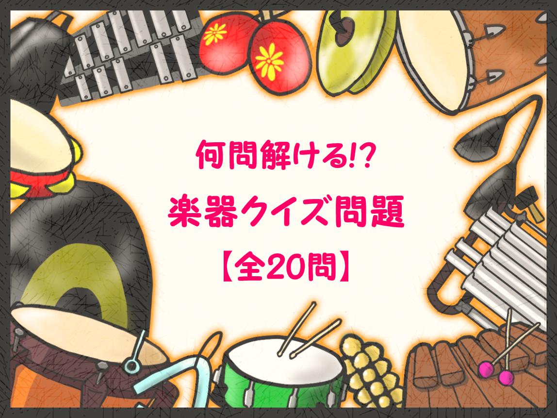 【楽器クイズ 20問】吹奏楽部必見!!色んな楽器に関するクイズを紹介!