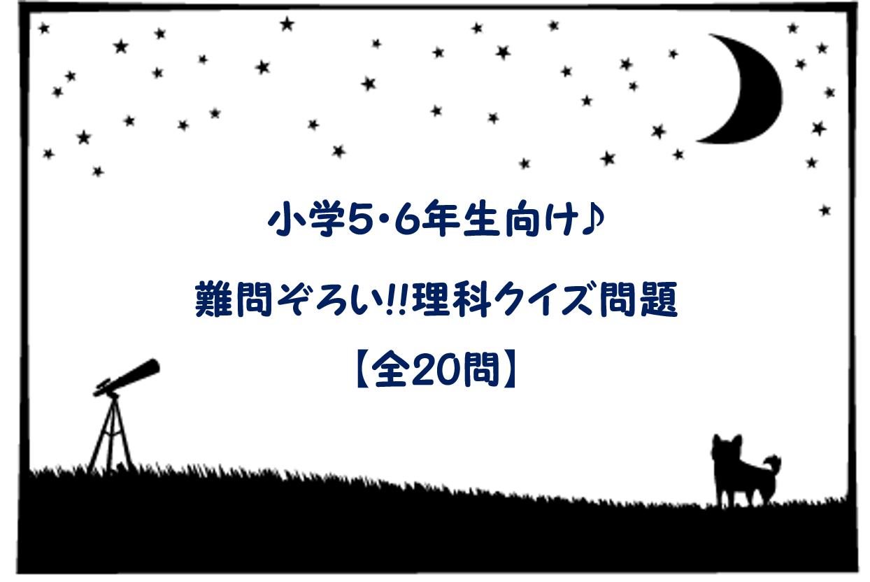 【理科クイズ 20問】小学5・6年生向け!!難問・四択問題!小学校でおすすめ