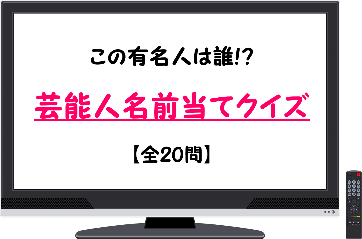 【芸能人名前当てクイズ20問】この有名人は誰!?四択問題を紹介!