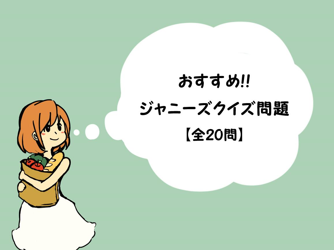 【ジャニーズクイズ問題 20問】ファンなら解ける!?簡単&難問問題を紹介!