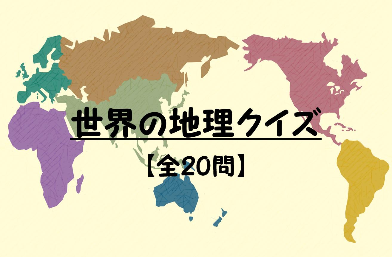 【地理クイズ 20問】世界の地理問題!!おもしろ三択問題!難問あり。