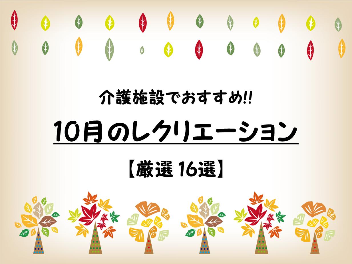 【高齢者向け】10月のレクリエーション26選!!デイサービス・介護施設でお勧め!