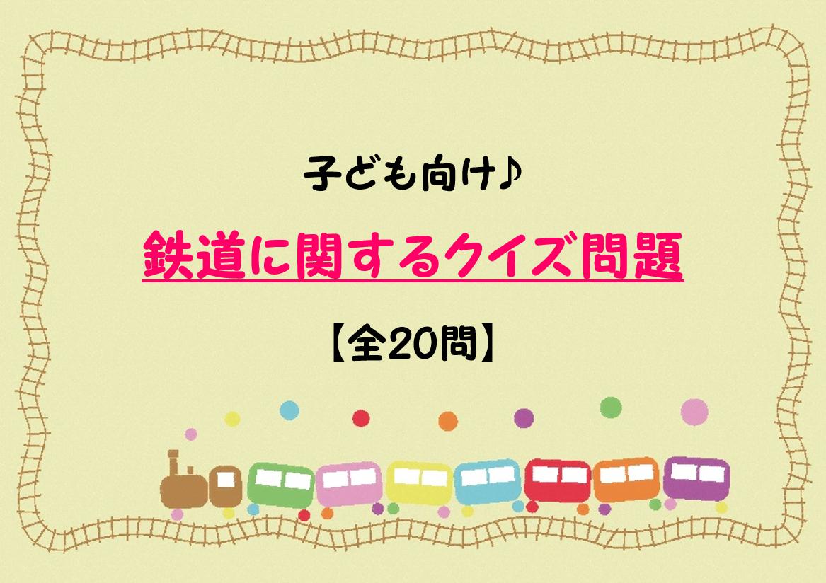 【鉄道クイズ 20問】子ども向け!!簡単&難問問題!電車をもっと知ろう