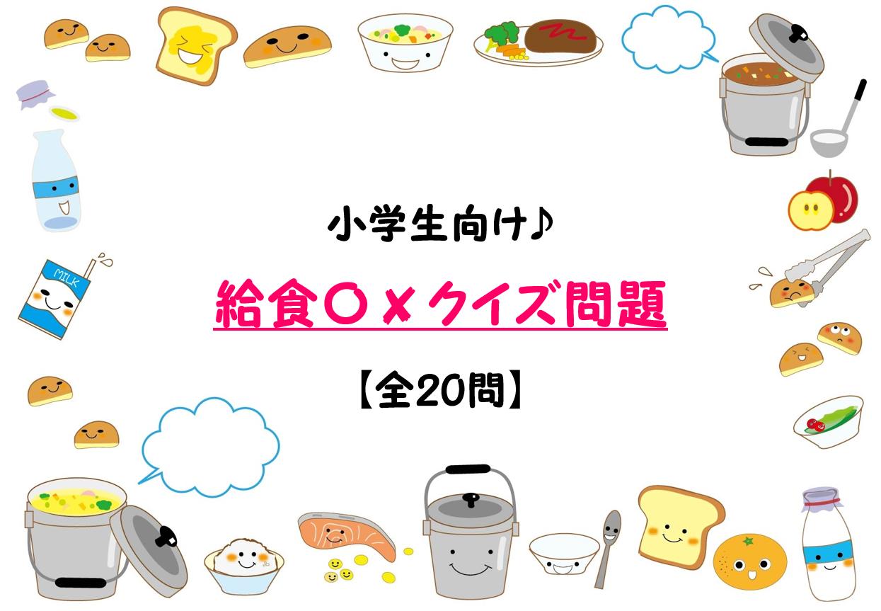 【給食クイズ 20問】小学校向け!!簡単○×問題を紹介!学校給食で!