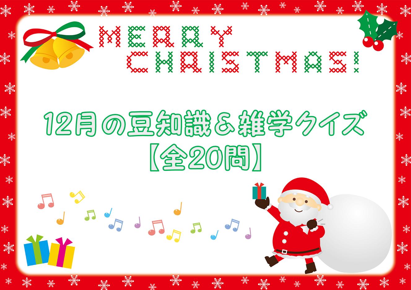 【12月の豆知識&雑学クイズ】12月に解きたい!!おもしろ問題集 全30問