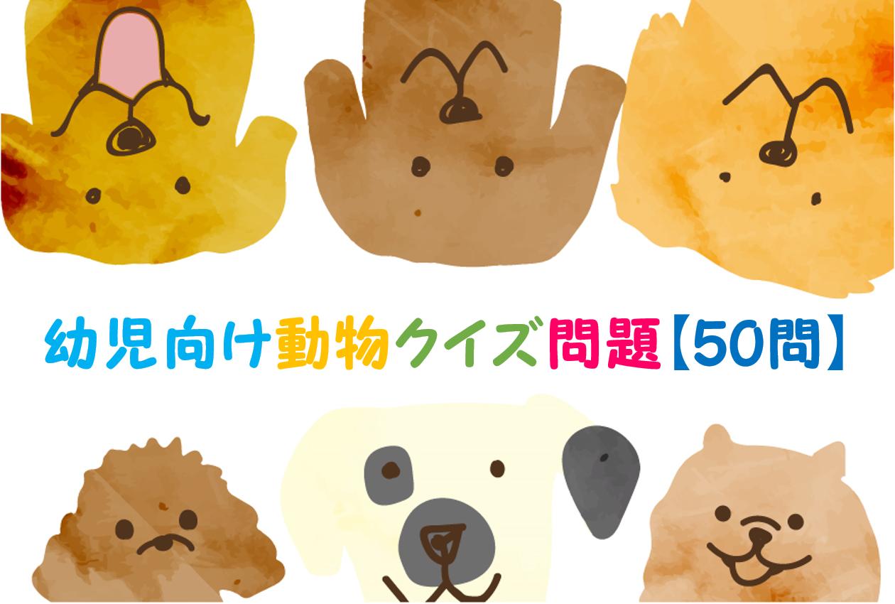 【動物クイズ問題 50問】簡単・幼児向け!!幼稚園&保育園でおすすめ!