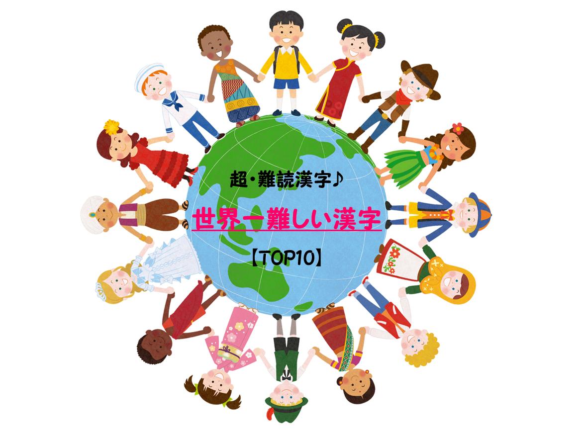 【世界一難しい漢字一文字】超・超・超・難読漢字!!ランキングTOP10を紹介!