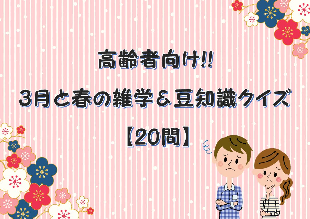 【3月と春にまつわるクイズ】高齢者向け!!雑学&豆知識クイズ問題!全30問