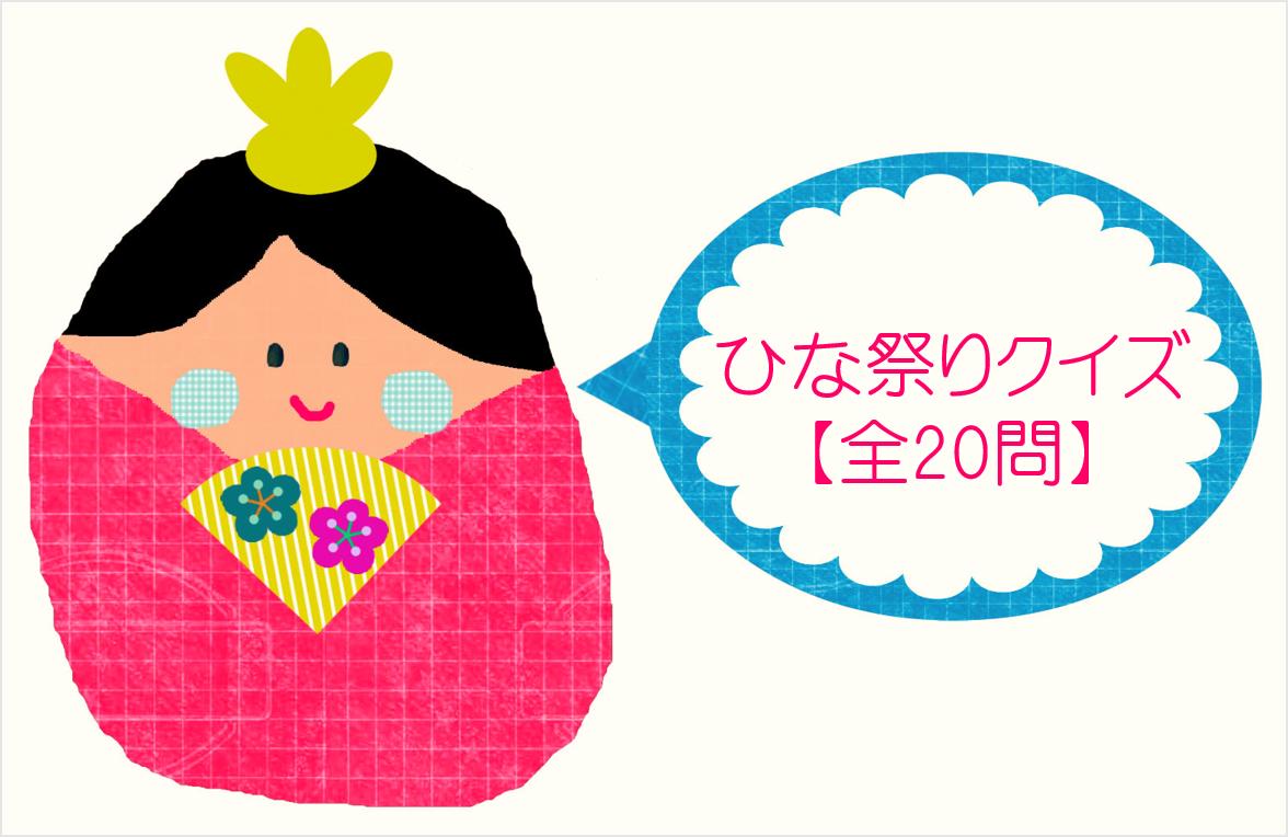 【ひな祭りクイズ 全30問】簡単・子供向け!!保育園&幼稚園でおすすめの問題を紹介!