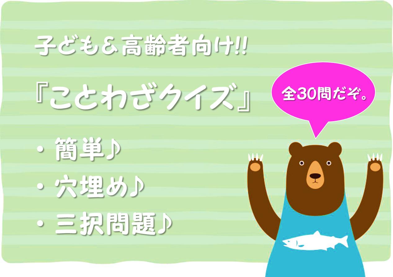 【ことわざクイズ 全30問】簡単・穴埋め問題!!子どもから大人まで楽しめる!