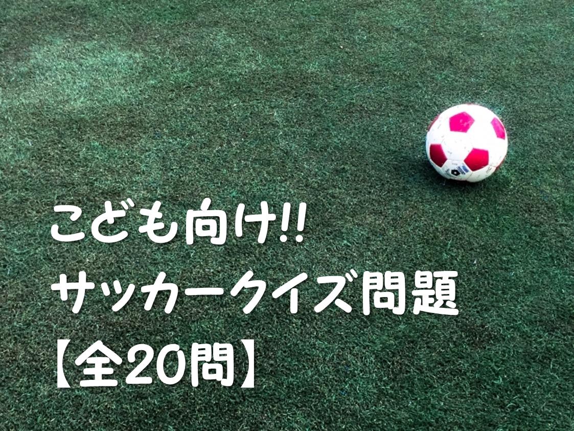 【サッカークイズ 20問】簡単・面白い!!子供向け問題を三択形式で紹介!