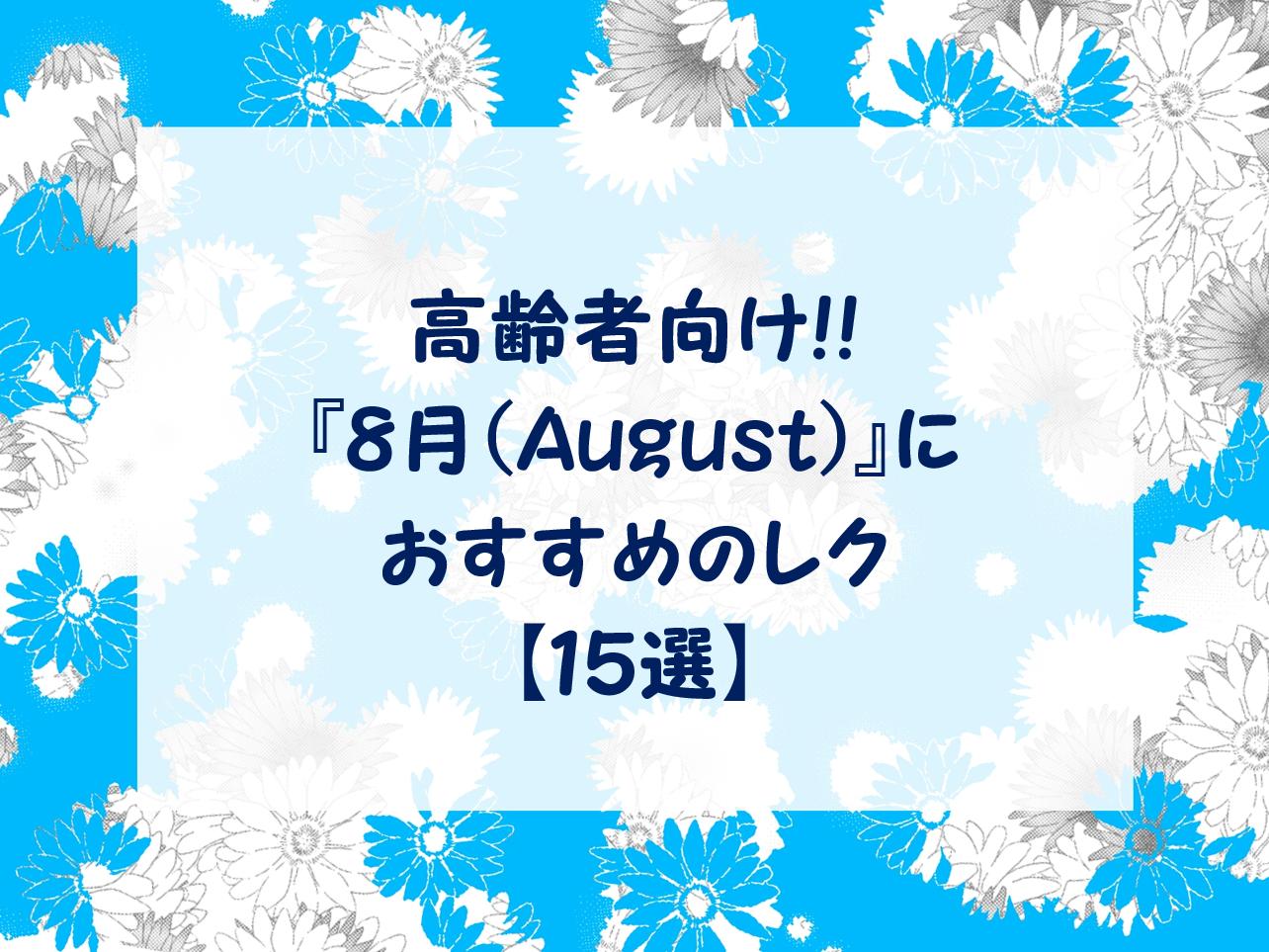 【8月のレクリエーション 24選】介護士必見!!デイサービスでお勧めレクを紹介!