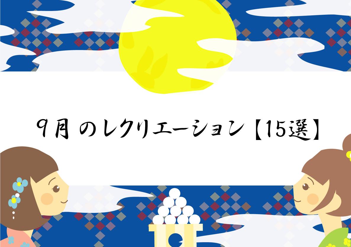 【高齢者向け】9月のレクリエーション26選!!デイサービスでお勧めのレクを紹介