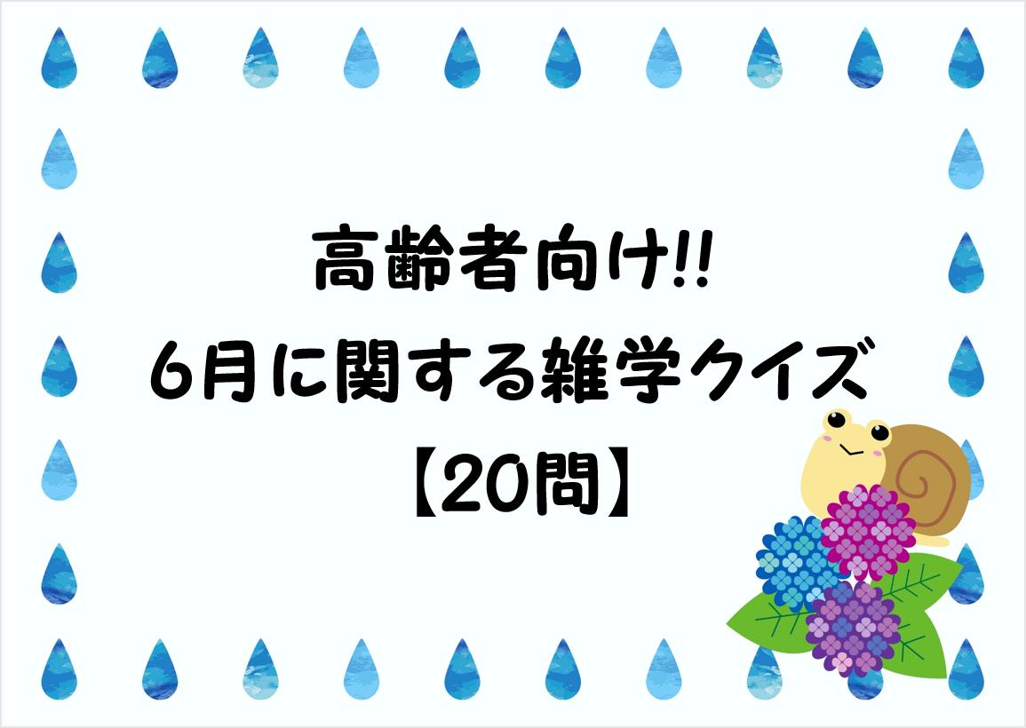 【6月に解きたいクイズ 30問】高齢者向け!!おすすめ・面白い雑学&豆知識問題!