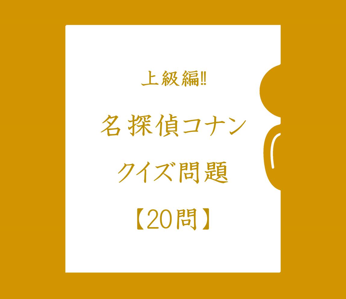 【超難問コナンクイズ 20問】難しい…上級問題!!ファン必見のおすすめ問題!
