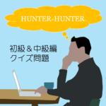 【ハンターハンタークイズ 20問】初級・中級問題!!三択問題!答え付き。