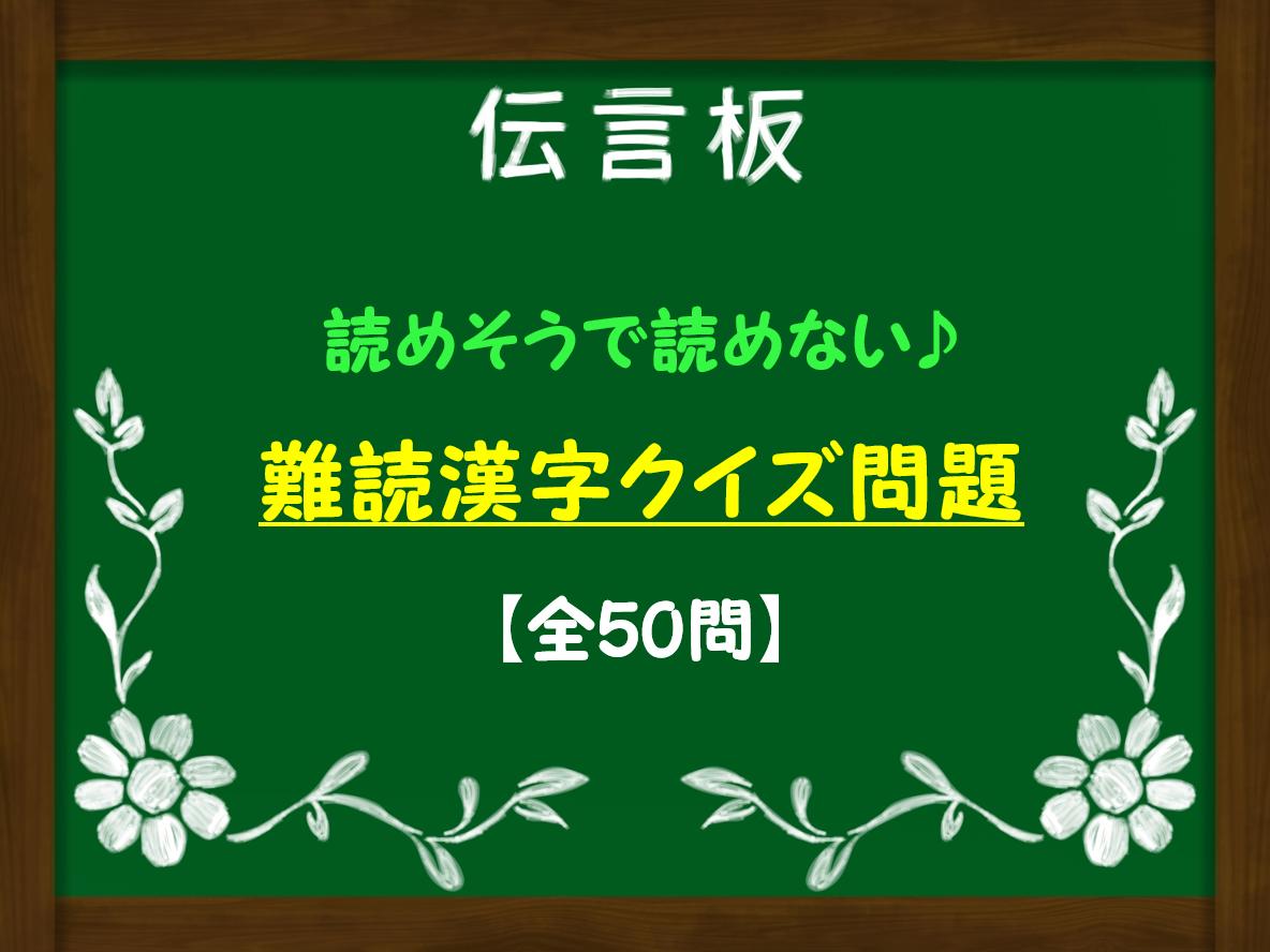【読めそうで読めない漢字クイズ 厳選50問】食べ物や動物などの難読漢字を紹介!