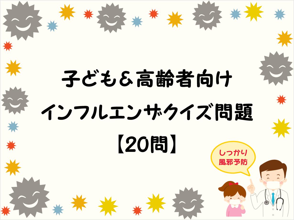 【インフルエンザクイズ 20問】子ども&高齢者向け!!風邪予防になる○×問題!