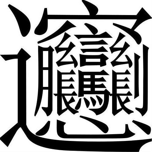 fa,github. 漢字情報