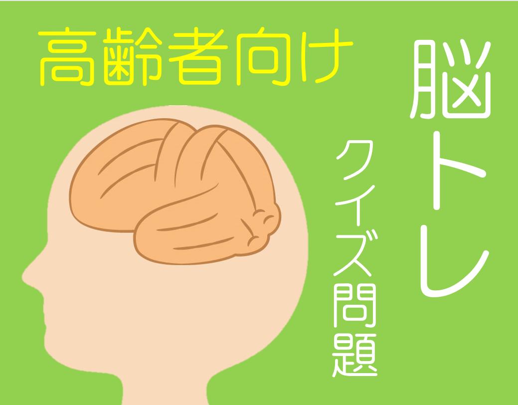 【高齢者向けクイズ問題 90選】まとめ記事!!脳トレに最適な問題をどうぞ!