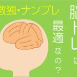 【数独(ナンプレ)の効果】認知症予防に最適⁉おすすめサイトを紹介!