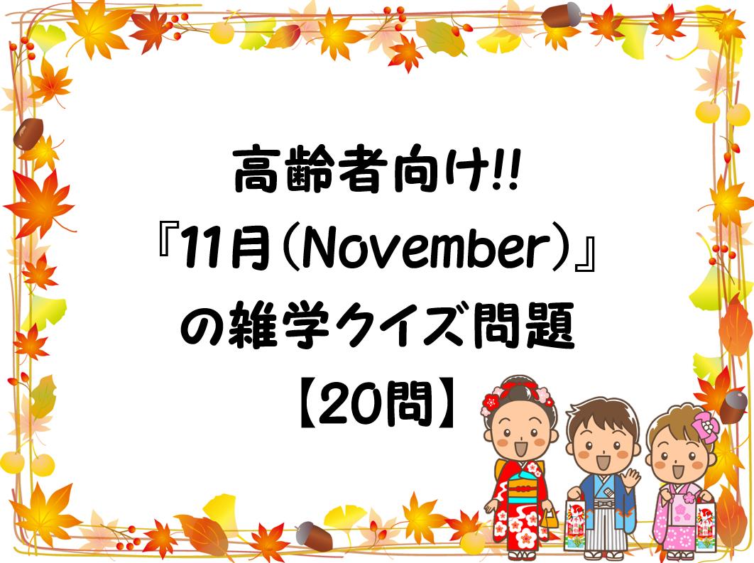 【11月に解きたい豆知識&雑学クイズ】高齢者向け!!おもしろ問題集 全30問
