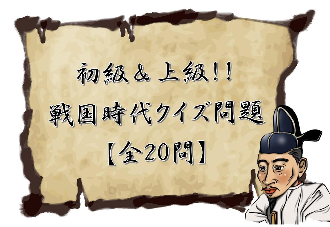 【戦国時代クイズ 20問】初級(簡単)&上級(難問)の三択問題!!小学生にもお勧め!