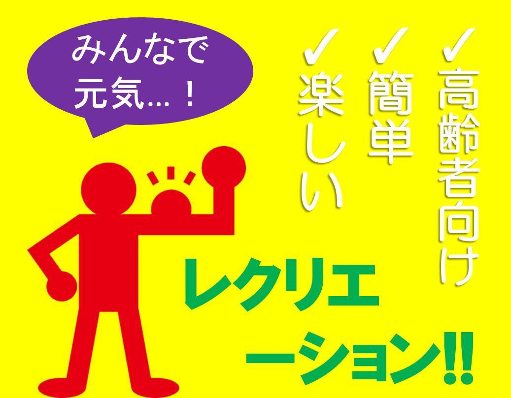 【高齢者向けレクリエーション 42選】簡単レクまとめ!!デイサービスでおすすめ