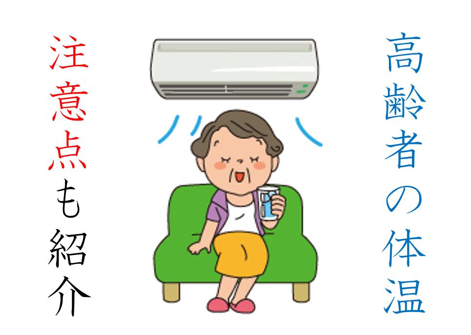 【高齢者の体温】平均(基準値)は?若い人よりも体温が低い理由を解説!