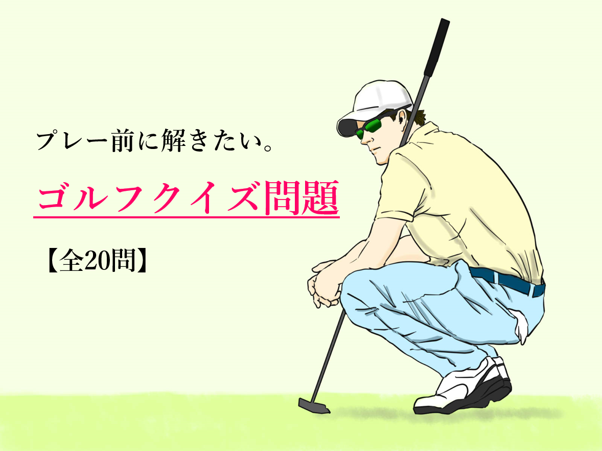 【ゴルフクイズ問題 20問】ルールやマナー・雑学に関する三択問題を紹介!