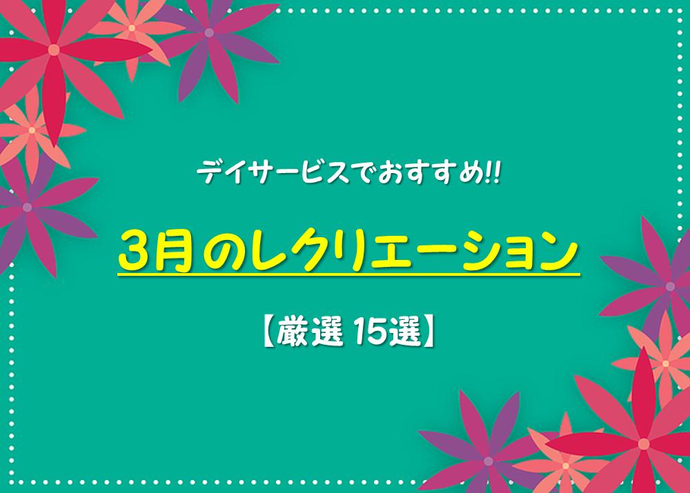 【3月レクリエーション25選】高齢者向け!!デイサービスでお勧めなレクを紹介!