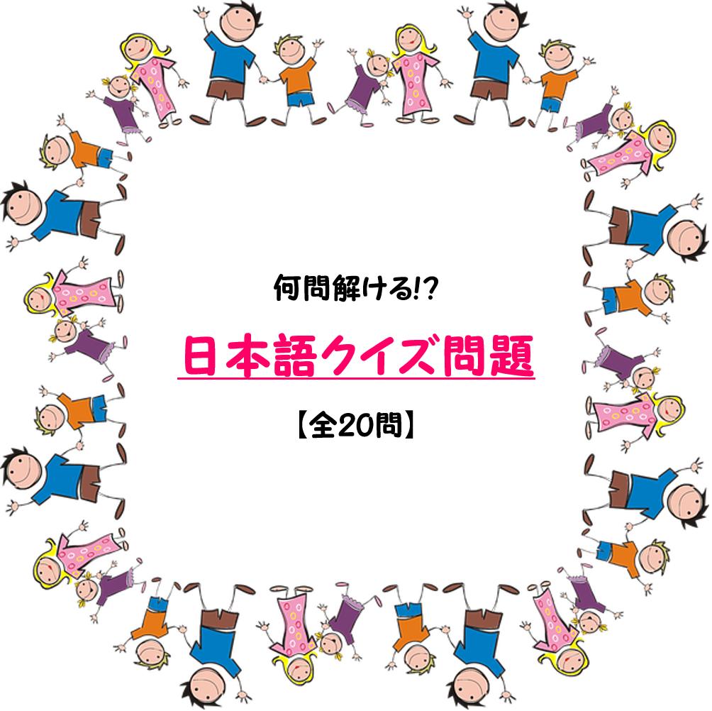 【日本語クイズ 20問】正しい日本語は!?間違えやすい日本語!三択問題を紹介