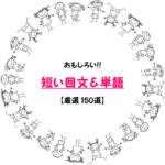 【短い回文 厳選150選】面白い!!簡単な短文&単語を紹介!【一覧】