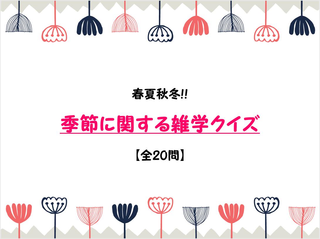 【季節に関するクイズ 20問】春夏秋冬!!雑学・豆知識クイズ問題を紹介!