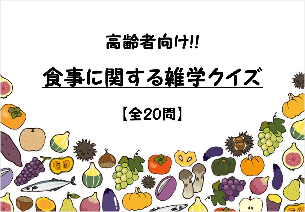 【高齢者向けクイズ】食事に関する問題!!栄養・健康についてもっと知ろう!