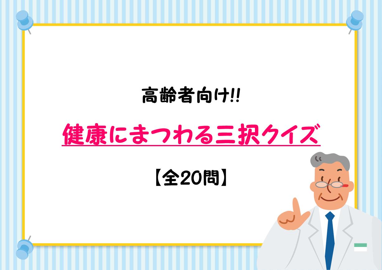 【高齢者向け健康クイズ 30問】健康にまつわる!!面白い三択問題を紹介!