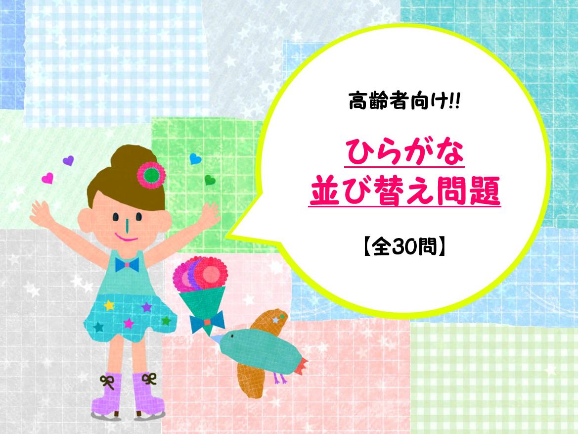 【高齢者向け】言葉の並び替えクイズ問題で脳トレ!!全30問