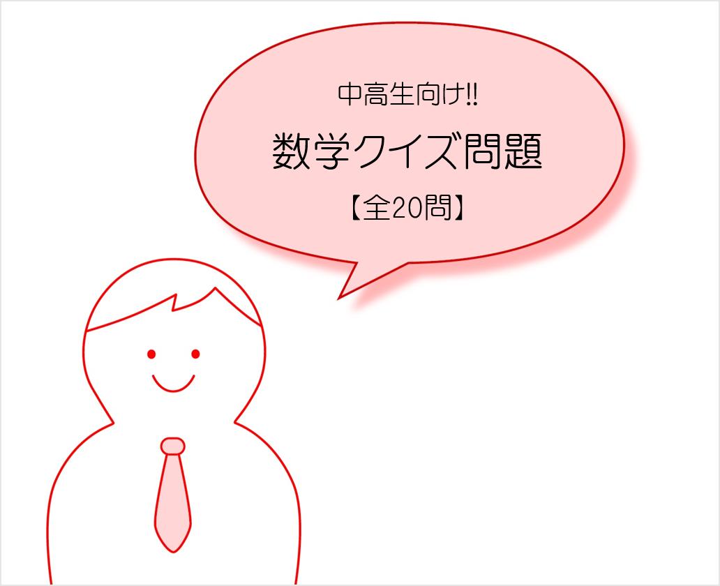 【数学クイズ 厳選20問】中学・高校生向け!!おもしろ問題を紹介!難問あり。