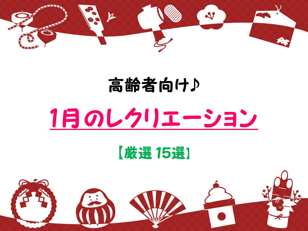 【高齢者向け】1月・お正月におすすめ!!デイサービスレクリエーション 25選を紹介!