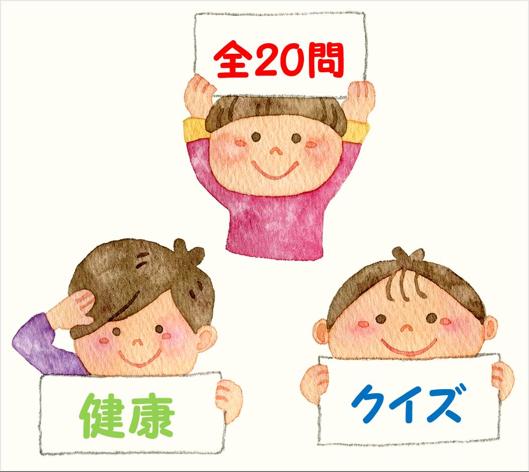 【健康クイズ問題 20問】小学生向け!!簡単・面白い3択問題!小学校でおすすめ。