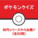 【ポケモンクイズ20問】簡単…!!初級編!初代ポケモンから出題。