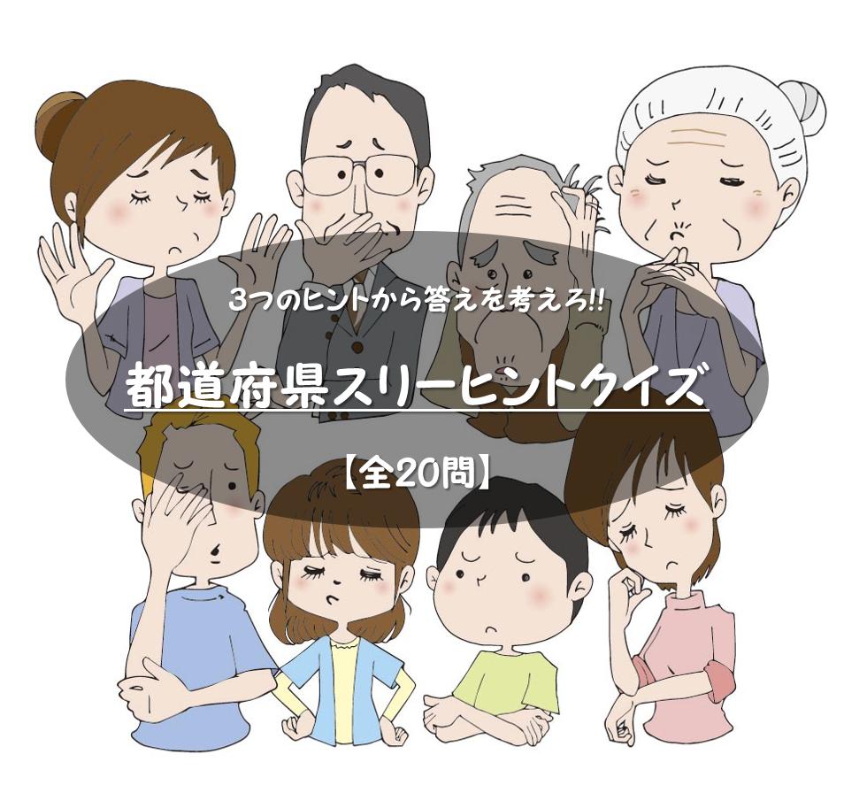 【都道府県スリーヒントクイズ】全30問!!小学生から高齢者まで楽しめる問題!