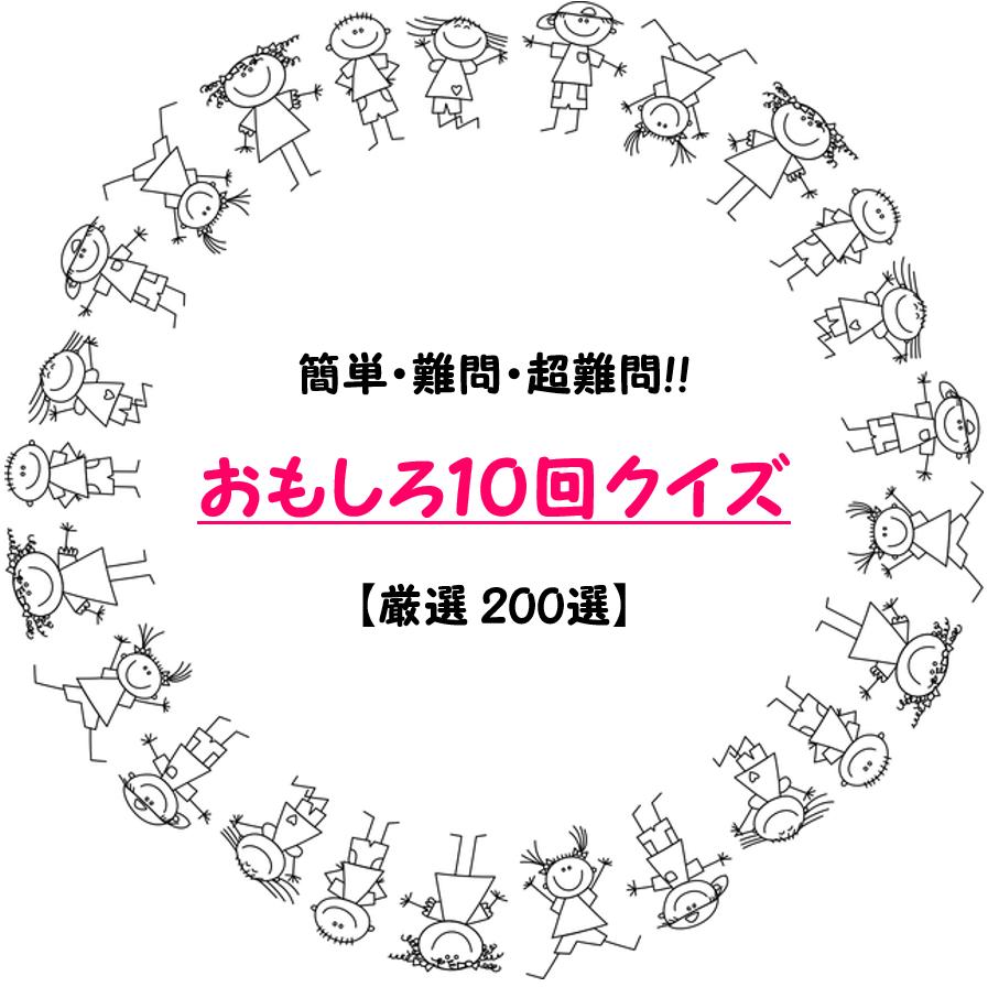【10回クイズ 厳選200選】簡単・難問・超難問!!面白いひっかけ問題【一覧】