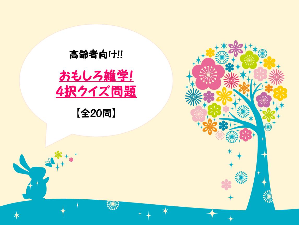 【高齢者向け脳トレ】おもしろい雑学クイズ!!4択問題を紹介!
