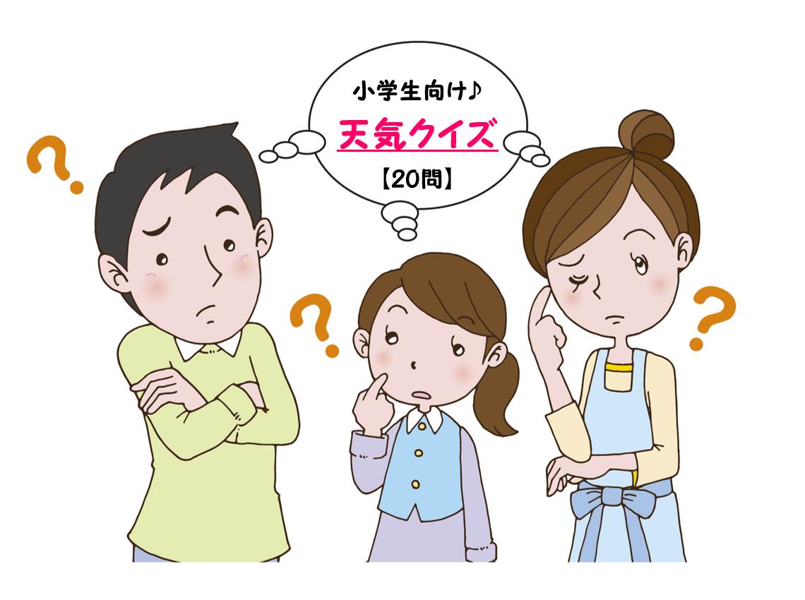 【天気クイズ 20問】小学生向け!!ことわざ・天気記号・雑学問題を紹介!