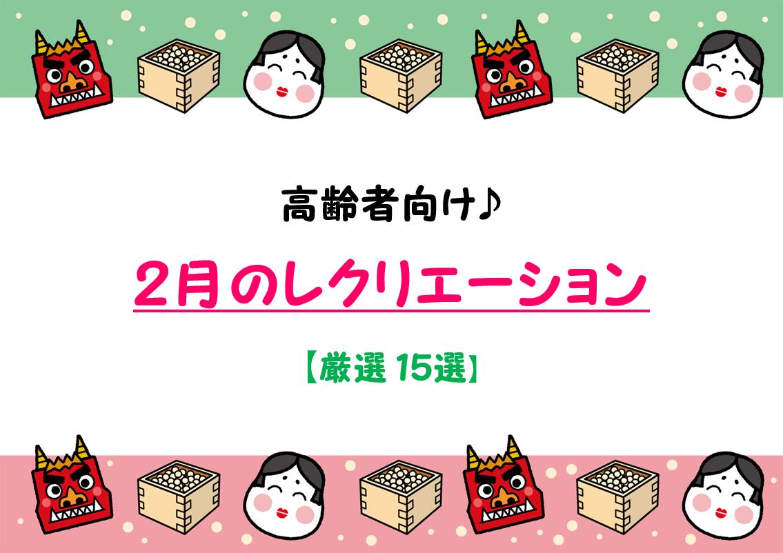 【2月レクリエーション25選】高齢者向け!!デイサービスでお勧めの介護レクを紹介!