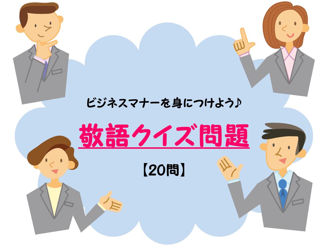 【敬語クイズ 厳選20問】ビジネスで役立つ!!敬語の問題にチャレンジしよう!