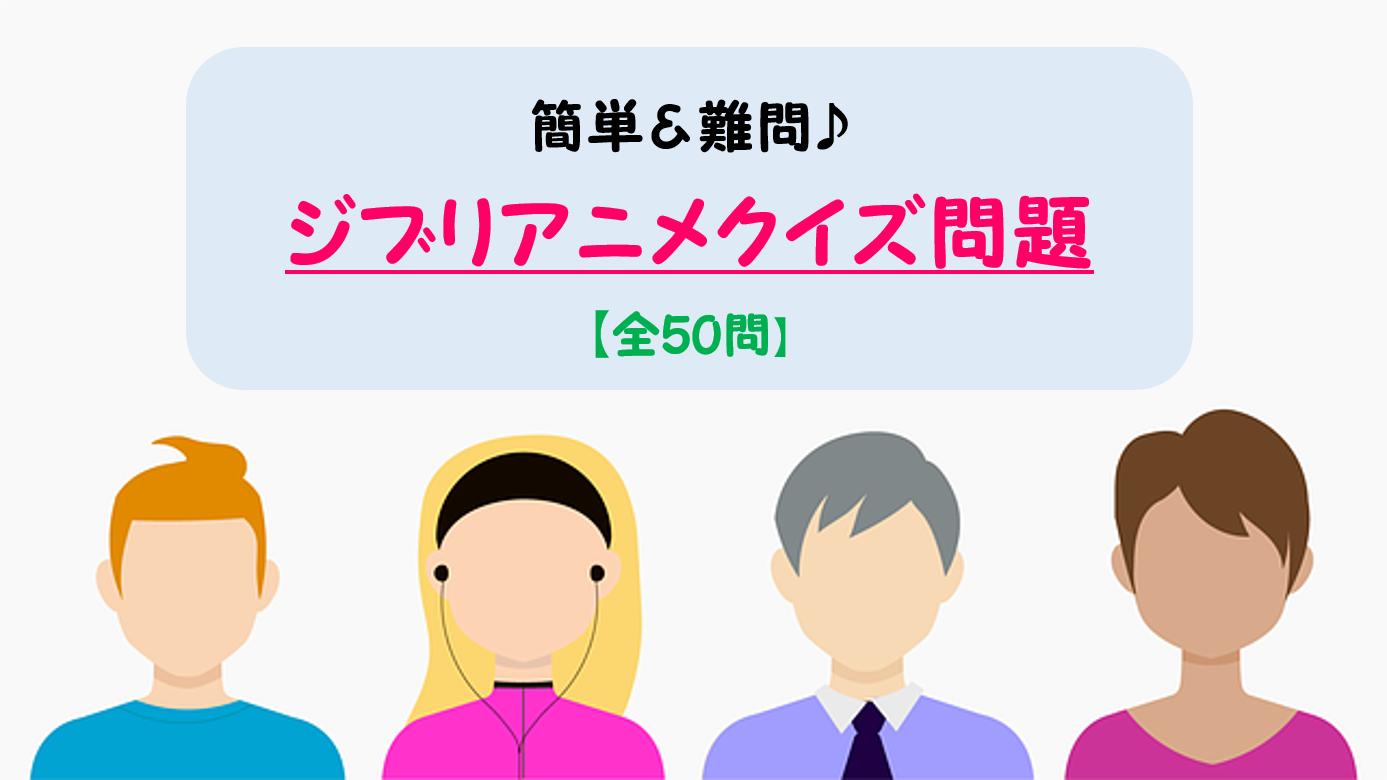 【ジブリクイズ50問】簡単&難問!!セリフクイズ・色んな雑学問題を紹介!