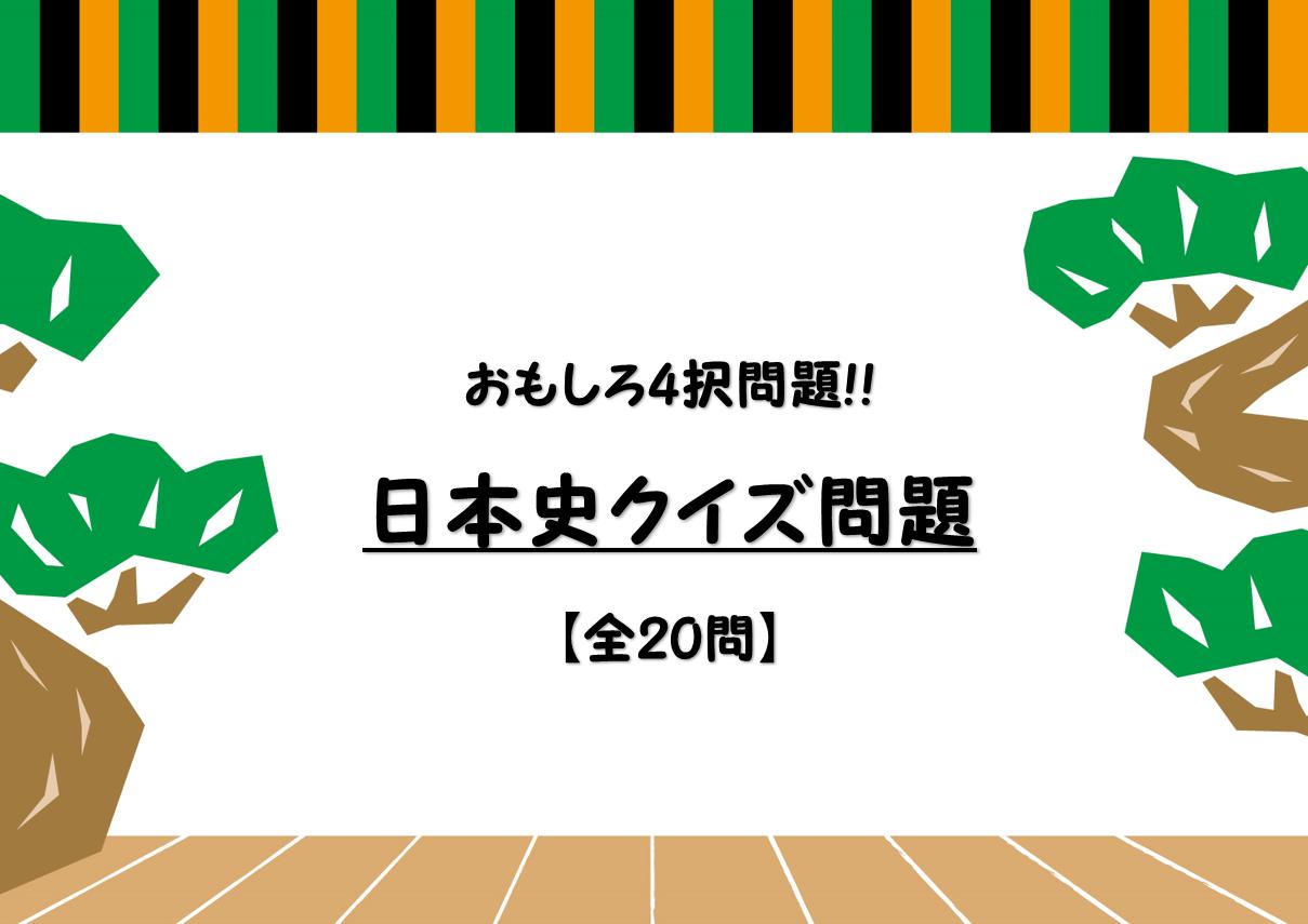 【日本史クイズ問題 20問】あなたは解ける!?四択問題!難問あり